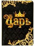 """Обложка для паспорта """"Царь"""""""