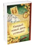 """Книга-сейф """"Деньги любят меня!"""""""