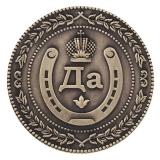 "Монета на удачу ""Да - Нет"""