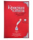 """Ежедневник недатированный """"Красная книга гениальных мыслей"""""""