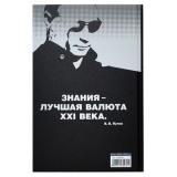 Ежедневник Президент Путин, вид 2