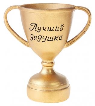 """Кубок """"Лучший дедушка"""""""