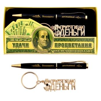 Набор ручка, брелок Деньги, вид 1