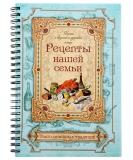 """Книга для записи рецептов """"Рецепты нашей семьи"""""""