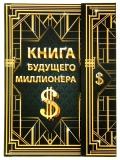 """Недатированный ежедневник """"Книга будущего миллионера"""""""