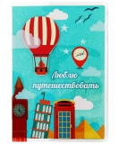 """Обложка для паспорта """"Люблю путешествовать"""""""