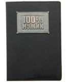 """Обложка для паспорта с металлической вставкой """"100% Мужик"""""""