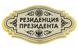 """Табличка на дверь """"Резиденция президента"""""""