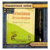 """Подарочный набор """"Семейная бухгалтерия"""": ручка и блокнот"""