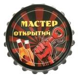 "Открывалка-магнит ""Мастер открытий"""