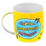 "Кружка ""Чайно-конфетный марафон"" 300 мл"