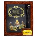 """Подарочный набор """"Для записи доходов и сверхдоходов"""": блокнот, ручка"""